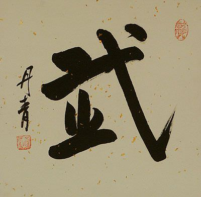 "See how ""WARRIOR SPIRIT Chinese Character / Japanese Kanji Painting"" would look after being professionally framed"