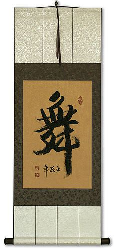 DANCE<br>Chinese / Japanese Character Silk Wall Scroll