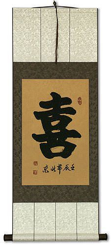 HAPPINESS<br> Symbol / Japanese Kanji Wall Scroll