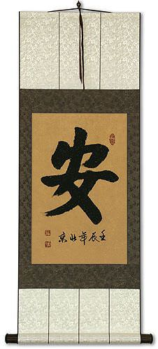 Calm / Tranquility<br>Chinese / Japanese Kanji Wall Scroll