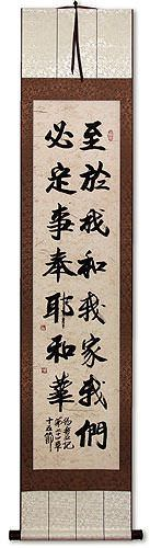 This House Serves the LORD<br>Joshua 24:15<br>Chinese Bible Silk Wall Scroll