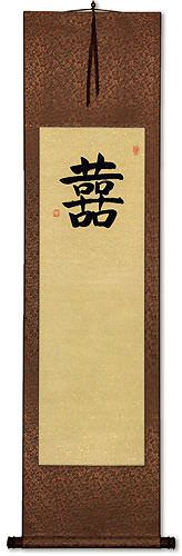 Double Happiness - Wedding Guest Book - Tan and Copper Wall Scroll