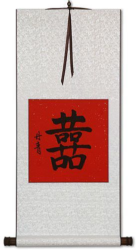 Happy Marriage<br>Double Happiness<br>Chinese Character Wall Scroll