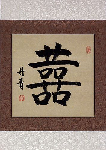 Double Happiness Chinese Calligraphy Painting