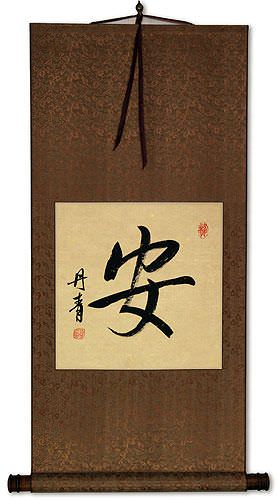 Calm / Tranquility / Peace Chinese and Japanese Kanji Calligraphy Scroll