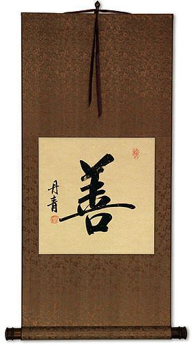 Goodness / Good Deed - Chinese / Japanese Kanji Wall Scroll