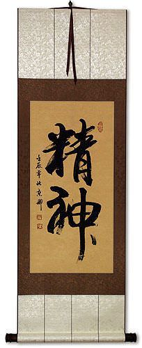 Spirit<br>Japanese / Korean Calligraphy Wall Scroll