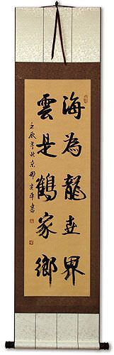 Every Creature Has A Domain<br>Chinese Character Wall Scroll