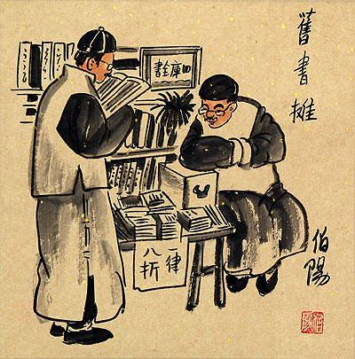 Second-Hand Book Stand<br>Old Beijing Lifestyle<br>Folk Art Painting