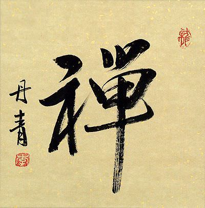 "See how ""ZEN / CHAN Japanese Kanji / Chinese Character Painting"" would look after being professionally framed"