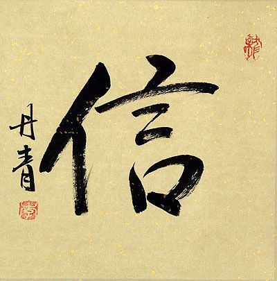 "See how ""FAITH / TRUST / BELIEVE<br>Chinese / Japanese Kanji Painting"" would look after being professionally framed"