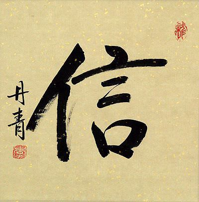 TRUST / FAITH / BELIEVE<br>Japanese Kanji Painting