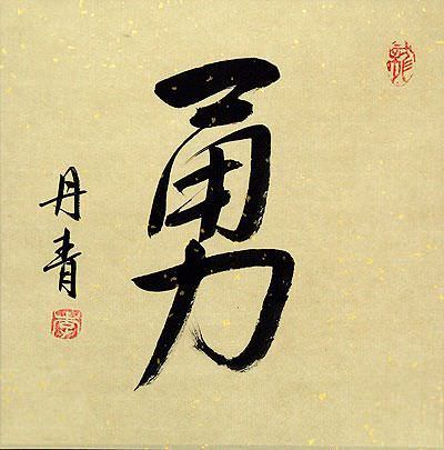 BRAVERY / COURAGE Chinese / Japanese Kanji Portrait - Chinese ...
