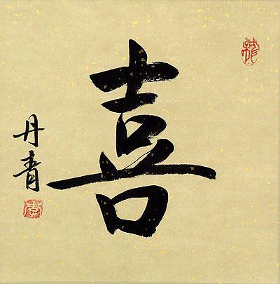 "See how ""HAPPINESS Chinese Character Painting"" would look after being professionally framed"