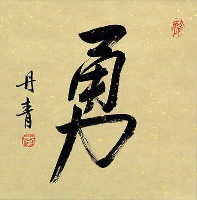 "See how ""Courage / Bravery -  Chinese / Japanese Kanji Painting"" would look after being professionally framed"