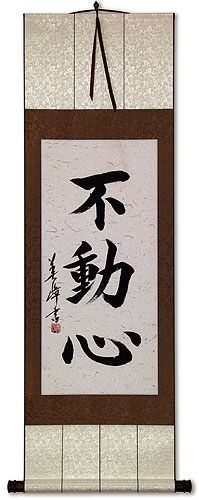 Immovable Mind<br>Kanji Calligraphy Japanese Scroll