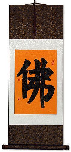 BUDDHA - BUDDHISM Chinese Calligraphy Wall Scroll