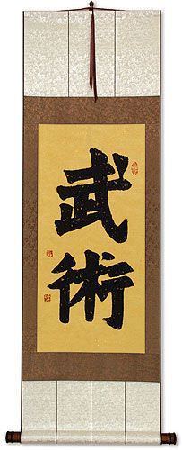 Martial Arts<br>Wushu<br>Chinese Characters Silk Wall Scroll
