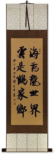 Every Creature Has Its Domain<br>Chinese Calligraphy Wall Scroll