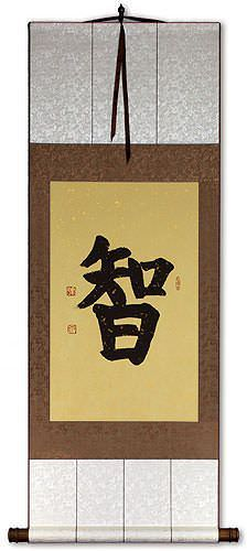 WISDOM<br>Chinese Character Silk Wall Scroll