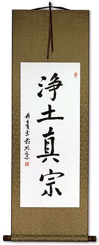 Shin Buddhism<br>Chinese Calligraphy Wall Scroll