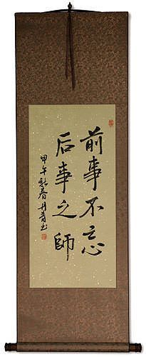 Past events not forgotten<br>serve as teachers for later events<br>Chinese Wall Scroll