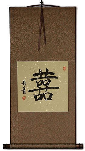 Double Happiness Chinese Character<br>Copper Silk Wall Scroll