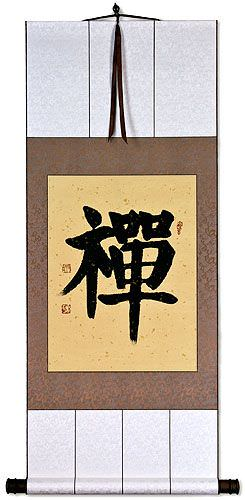 Chan / Zen<br> Meditation<br>Japanese Kanji  Character Wall Scroll