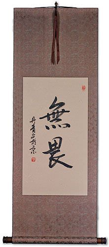 No Fear<br>Chinese Calligraphy Wall Scroll