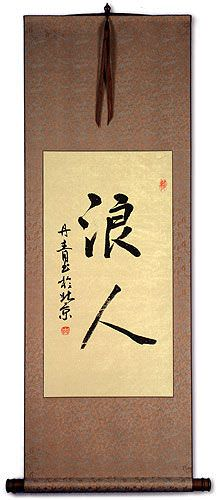 Masterless Samurai / Ronin - Japanese Kanji Wall Scroll