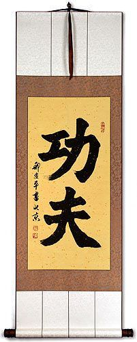 Kung Fu - Chinese Martial Arts Calligraphy Wall Scroll