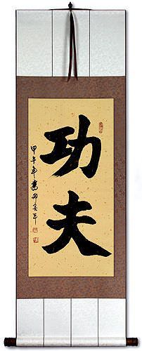 Kung Fu<br>Chinese Martial Arts Silk Wall Scroll