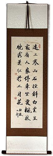 Dumu Mountain Travel Chinese Poetry Wall Scroll