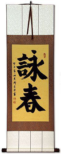 Wing Chun<br>Chinese Calligraphy Wall Scroll