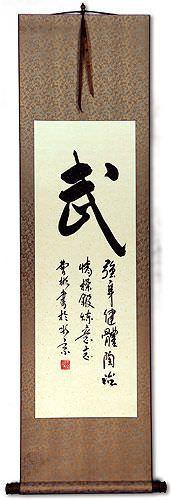 WARRIOR SPIRIT Chinese Character / Japanese Kanji Wall Scroll
