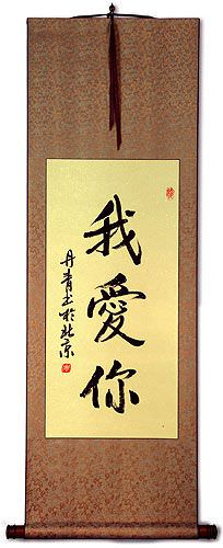 Chinese<br>I LOVE YOU<br>Calligraphy Wall Scroll