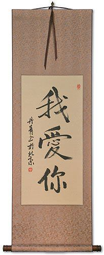 I LOVE YOU<br>Chinese Calligraphy Wall Scroll