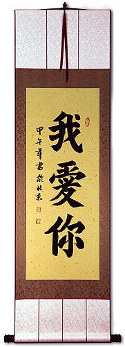 I Love You Chinese Calligraphy Wall Scroll Chinese