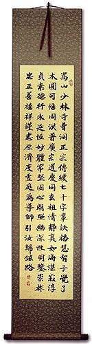 Shaolin Generational Poem<br>Chinese Wall Scroll