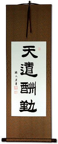 Heaven Blesses the Diligent<br>Chinese Proverb Calligraphy Silk Wall Scroll