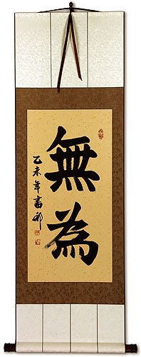 Wu Wei / Without Action - Chinese Martial Arts Calligraphy Wall Scroll