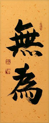 Wu Wei / Without Action - Chinese Martial Arts Calligraphy Painting