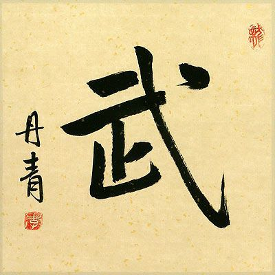 WARRIOR SPIRIT Chinese Character / Japanese Kanji Painting - Chinese ...