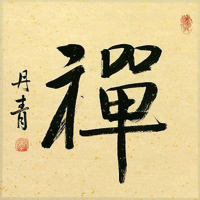 ZEN / CHAN Chinese Character / Japanese Kanji Painting