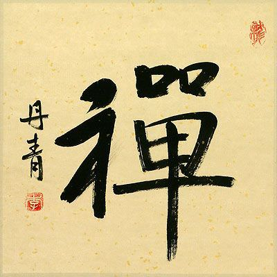 "See how ""ZEN / CHAN Chinese Character / Japanese Kanji Painting"" would look after being professionally framed"
