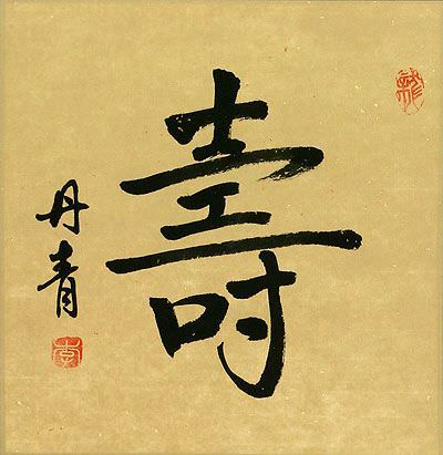 LONG LIFE / LONGEVITY - Chinese / Japanese Kanji / Painting