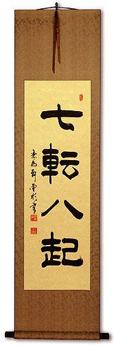 Fall Down Seven Times, Get Up Eight<br>Japanese Symbol Wall Scroll