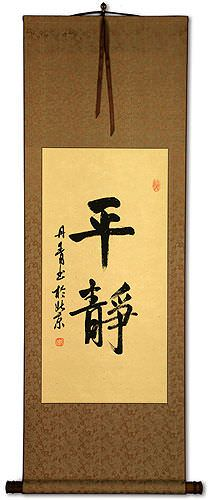 Serenity / Tranquility<br> Japanese Kanji Calligraphy Silk Wall Scroll