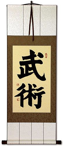 Martial Arts<br>Wushu<br>Chinese Calligraphy Silk Wall Scroll