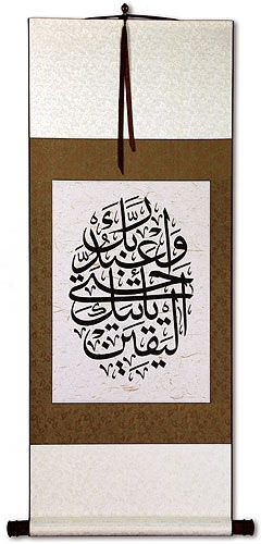 Al-Hijr 15-99 - Islamic Scripture - Wall Scroll
